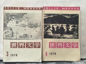 涓栫晫鏂囧 1978  3銆�4锛�2鏈悎鍞級