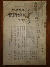 [1924 Journal of Economics] Business and Economic Research Thirteenth Year of the Taisho (1924) Volume 34 of the Osaka High Business School Published Japanese Documents Containing the Cover of the Chinese Economic Analysis before the War of Resistance Against Japan Post-Pit Chaoyang University Library Seal (common in the same batch) 3 books from the Joseon Dynasty) Chaoyang University is a civil law document of the famous law university of the Republic of China, which is as famous as Soochow University