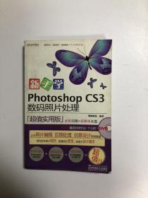 新手学Photoshop CS3数码照片处理 超值实用版。