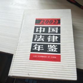 《中国法律年鉴》 2002