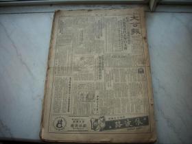 1951骞�3鏈�2鏃�-29鏃ャ�愬ぇ鍏姤銆�1涓湀鐨勫悎璁㈡湰锛佺編鏃ュ嬀缁撴帬澶烘垜銆愬寳浜汉澶撮銆戯紒
