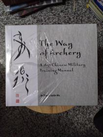 The Way of Archery : A 1637 Chinese Military Training Manual 高颖《武经射学正宗》英译