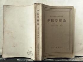 涓尰瀛︽璁猴紙1962骞村嚭鐗堬級