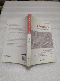 现代中国的历程