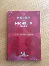 米其林指南the michelin guide
