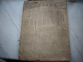 1950骞�3鏈�3鏃�-31鏃姹夊彛甯傚嚭鐗堛�愰暱姹熸棩鎶ャ��1涓湀鐨勫悎璁㈡湰锛�3鍙风牬鎹�