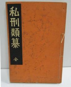 """Compilation of lynchings"" is a complete book, written by Gong Wu. There are many illustrations, research and compilation of lynching in various countries in the world, reprinted in the 12th year of Taisho."