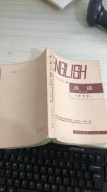 英语 第三册 数学类