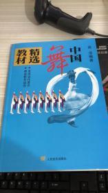 中国舞精选教材