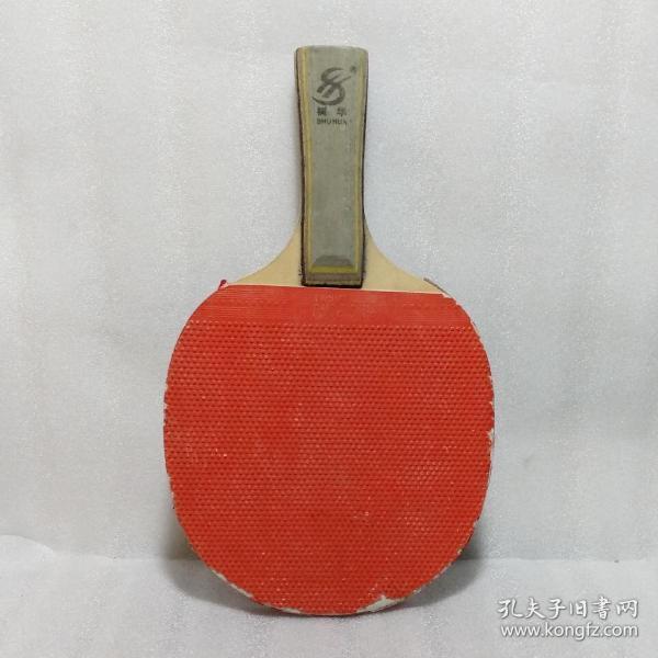 """Shuhua"" brand table tennis racket"