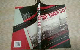 TINY TIMES3.0小时代