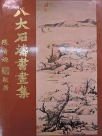 【八大石涛书画集】历史博物馆_1984年初版