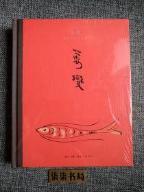萬變:李零考古藝術史文集
