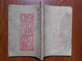 《修竹廬劇話》1949年初版
