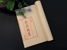 茶具图赞 景刊正德本 审安老人著  雕版朱砂红印 国学经典书籍 古籍善本 收藏佳品
