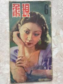 民國珍稀情色畫報《現象》1935年窄16開銅版圖片多