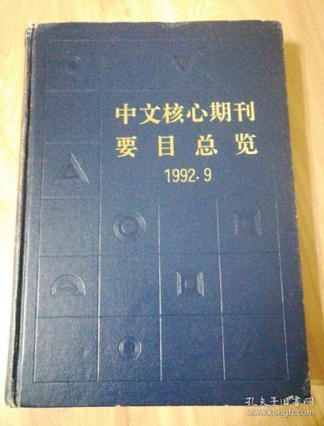中文核心期刊要目总览1992版 精装本