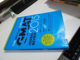 THE OFFICIAL GUIDE FOR GMAT VERBAL REVIEW2015:语文 英文版