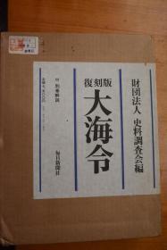 日文原版《復刻版 「大海令」海軍作戦命令書》精裝版!大16開厚6厘米  原函原匣品好!