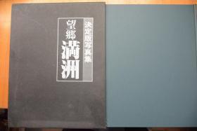 日文原版《寫真集   望鄉  滿洲》日據滿洲時期珍貴寫真!小8開硬精裝原函全寫真!