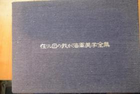 日文原版《在りし日の我が海軍美學全集》憶往昔我們的海軍美學全集  舊日本海軍艦艇顕彰出版會 大8開布精原匣厚3.5厘米巨重  銅版紙全寫真!