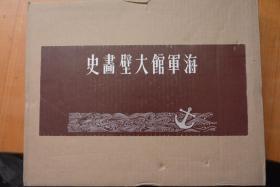 《海軍館大壁畫史》昭和十六年版(平成六年復刻版)  大16開硬精裝原函厚3厘米!
