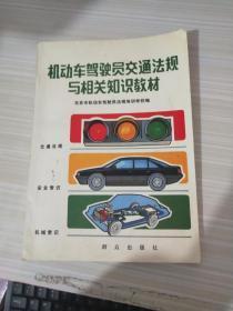 机动车驾驶员交通法规与相关知识教材