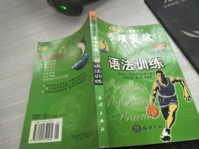 高中英语全程教与学专项突破丛书 语法训练