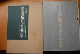 日文原版《寫真集 滿蒙開拓青少年義勇軍》小8開硬精裝原函全圖!  日本陸軍步兵第13師團在華歷戰地畫集
