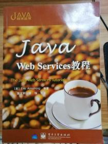 Java Web Services教程