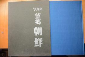 日文原版《寫真集   望鄉  朝鮮》日據朝鮮時期珍貴寫真!小8開硬精裝原函全寫真!