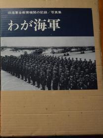 日文原版《わが海軍-舊海軍全教育機関の記録》我們的海軍  舊日本海軍學校大寫真  大8開布精巨厚巨重  銅版紙全寫真!