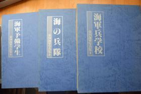 日文原版 國內現貨! 江田島精神的真實寫照!《帝國海軍寫真集》舊日本帝國海軍三部曲《海軍兵學校》+《海之兵隊》《海軍預備學生》小8開布精8.5厘米巨厚巨重  銅版紙全寫真!