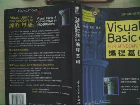 Visual Basic 4 for Windows95编程基础