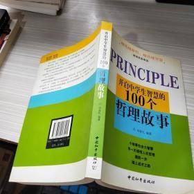 开启中学生智慧的100个哲理故事