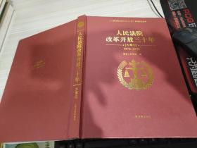 人民法院改革开放三十年大事记:1978-2008