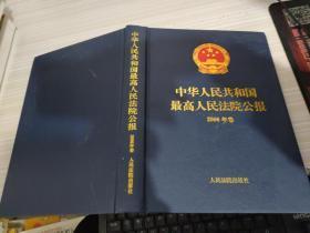 中华人民共和国最高人民法院公报 2006年卷