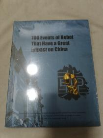 100 Events of Hebei That Have a Great Impact on China河北影响中国的100件事