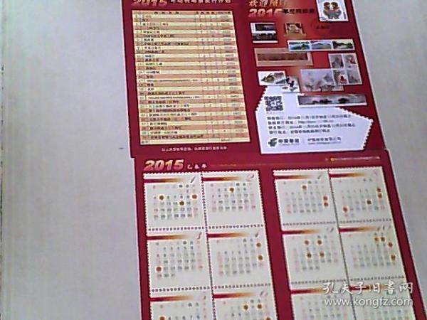 邮票日历卡、2015年纪特邮票发行计划、第二轮生肖邮票收关乙未年羊票登场,欢迎预订2015年纪特邮票,阴阳历对照年历卡