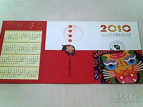 2010年纪特邮票发行计划