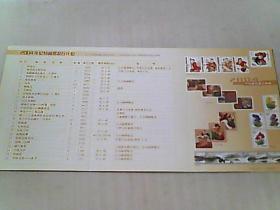2004年纪特邮票发行计划(带年历)