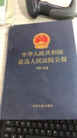 中华人名共和国最高人民法院公报2000年卷