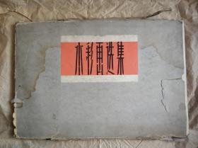 水彩畫選集(50張全)