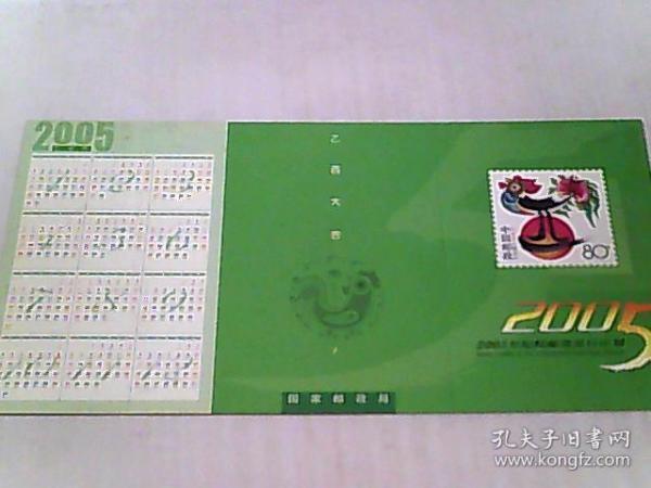 2005年纪特邮票发行计划