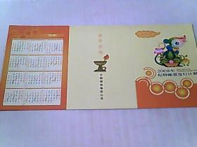 2008年纪特邮票发行计划折子