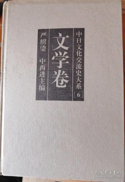 中日文化交流史_[中日文化交流史大系] 图书价格_书籍图片_网购评论_孔夫子旧书网