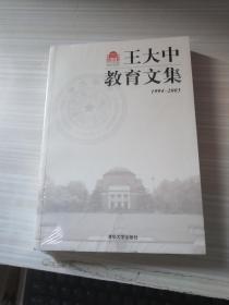 鐜嬪ぇ涓暀鑲叉枃闆� : 1994-2003