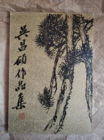 吳昌碩作品集(書法篆刻、繪畫 )