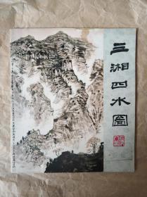 三湘四水圖
