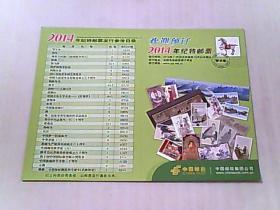 2014年纪特邮票发行参考目录年历卡,中国邮政集团公司发行,年历上标注了2014年纪特邮票发行参考日期,全新品相